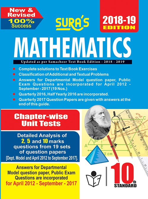 10th standard mathematics english medium guide tamilnadu state board rh snapdeal com 10th standard maths guide tamil nadu 10th Maths Worksheet
