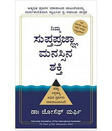 The Power Of Your Subconscious Mind Paperback (Kannada)