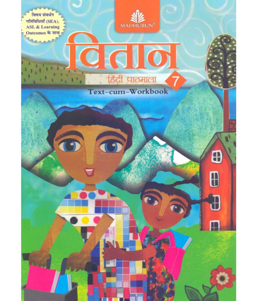 e1d838e3ade6 Vitaan Pathmala Text-Cum-Workbook Class - 7  Buy Vitaan Pathmala  Text-Cum-Workbook Class - 7 Online at Low Price in India on Snapdeal