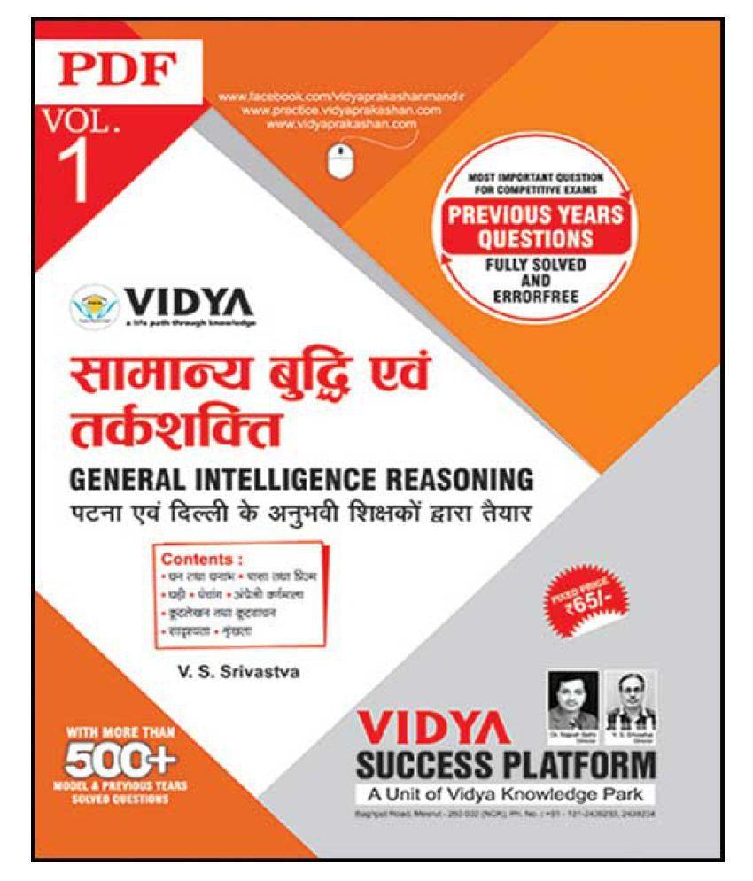 Quick Revision Reasoning Vol 1 Hindi E Books Downloadable Pdf