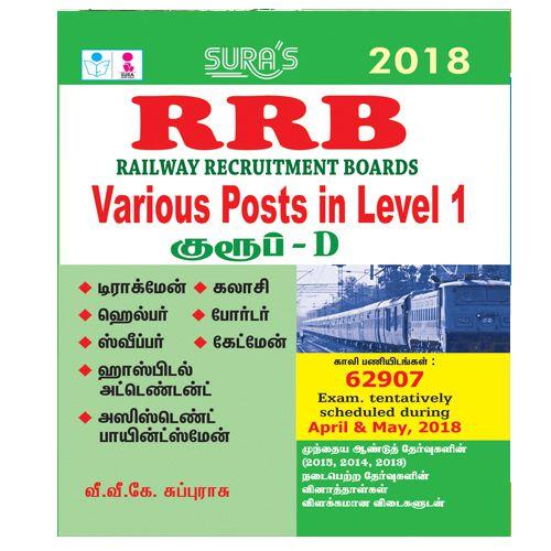 Rrc railway recruitment cell group d exam book in tamil buy rrc rrc railway recruitment cell group d exam book in tamil fandeluxe Gallery