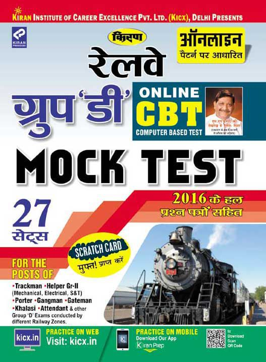 Group D Book In Hindi