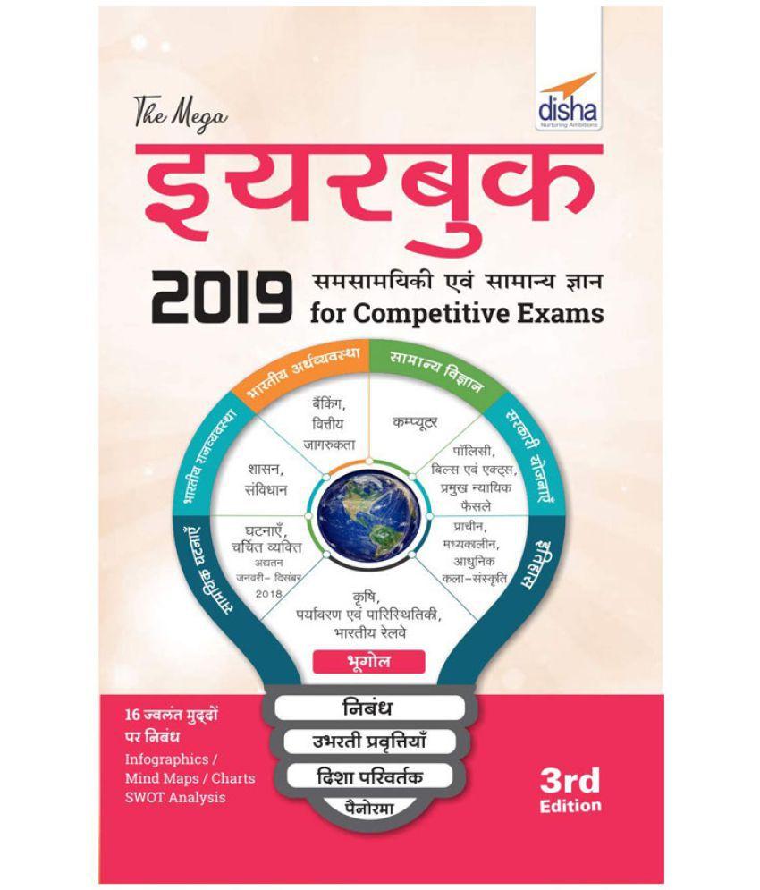 The Mega Yearbook 2019 Samsamayiki avum Samanya Gyan for petitive Exams 3rd Edition