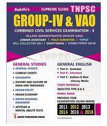 SAKTHI PUBLISHING HOUSE Government Entrance Exams: Buy