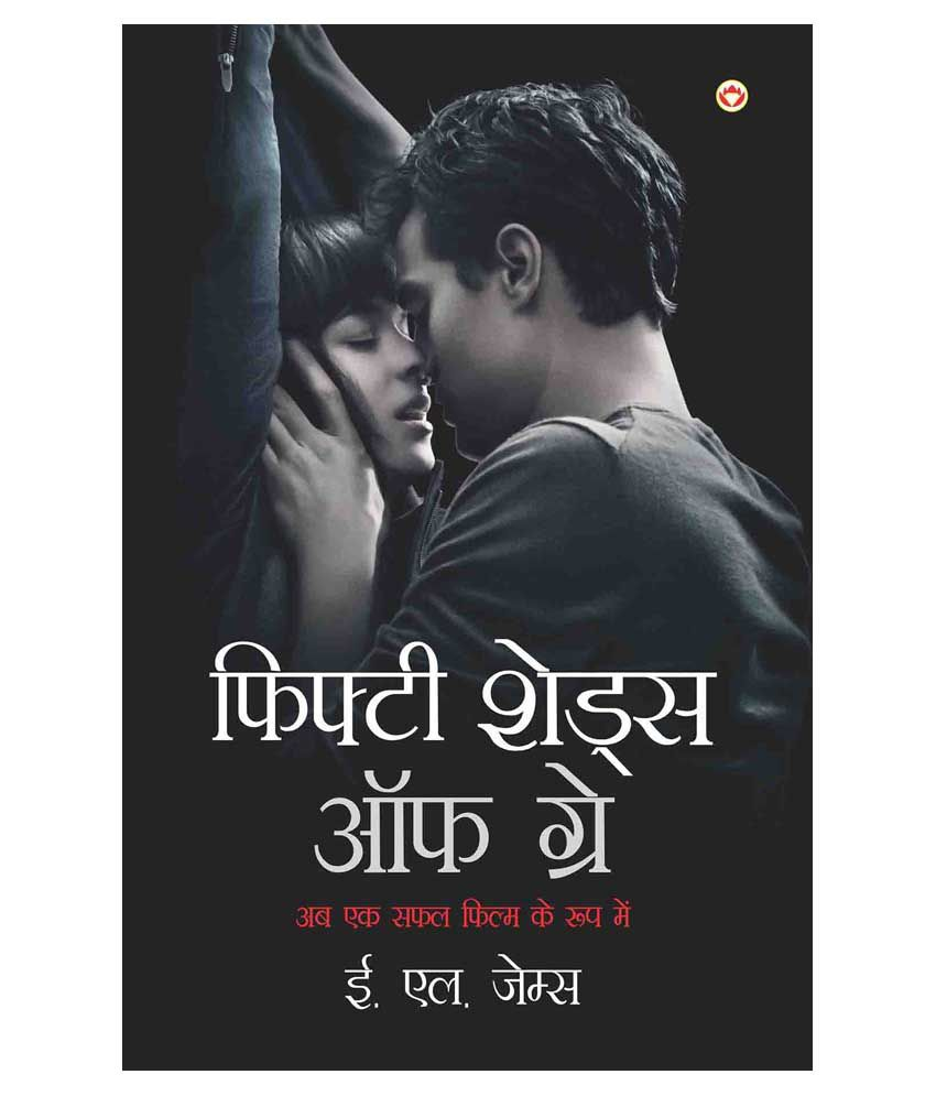 Fifty Shades Of Grey Hindi Pb Buy Fifty Shades Of Grey Hindi Pb Online At Low Price In India On Snapdeal