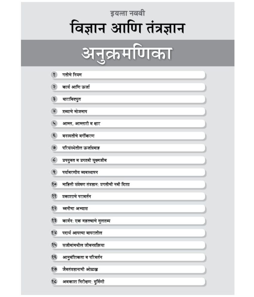 ... Std. 9th Perfect Science and Technology Notes, Marathi Medium (MH  Board) ...