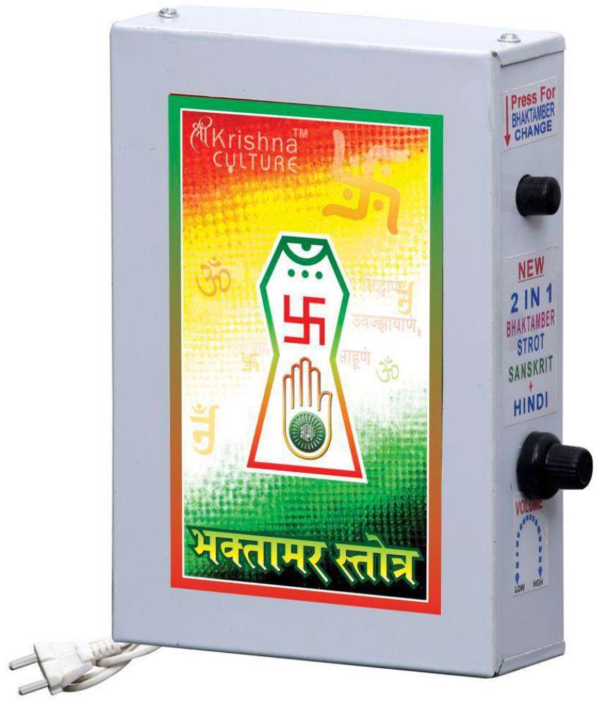 Sri Krishna Culture 2 in 1 Bhaktamar Stotra (Sanskrit and Hindi) Mantra Chanting Box