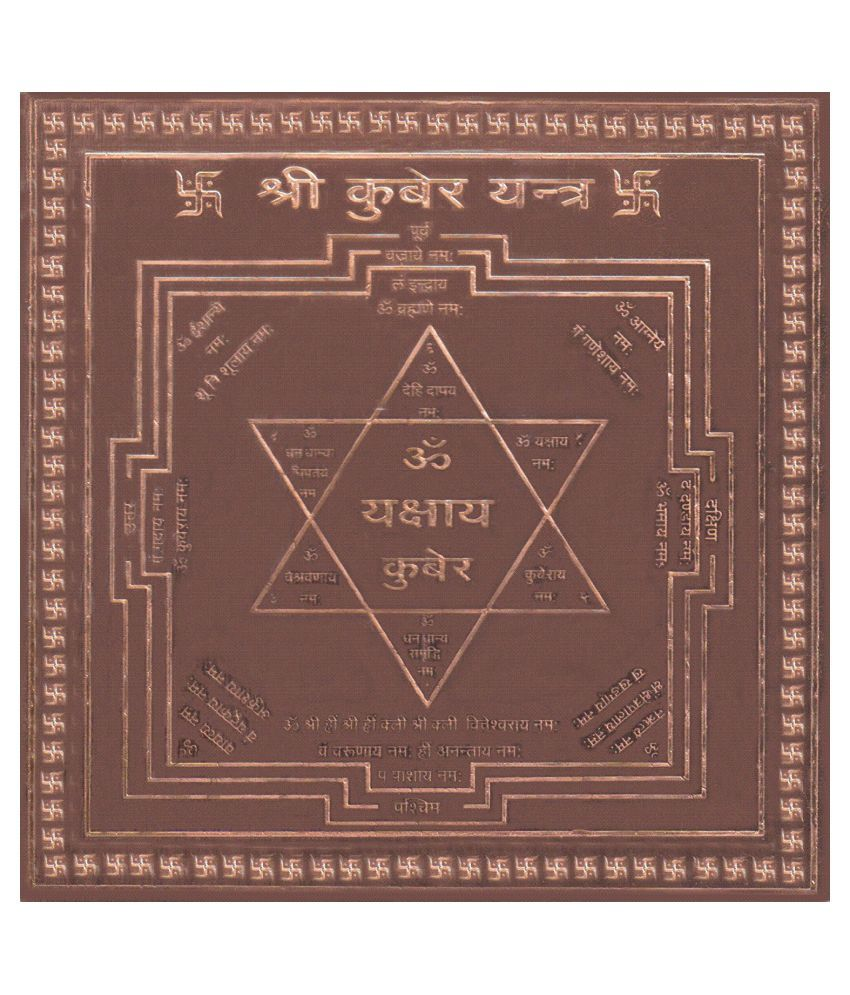 ARKAM Kubera Yantra - Copper (For prosperity in business and work) - (6 x 6 inches, Brown)