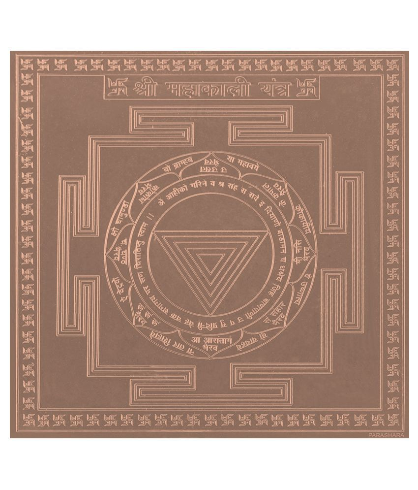 ARKAM Mahakali Yantra - Copper (For power and domination) - (6 x 6 inches, Brown)