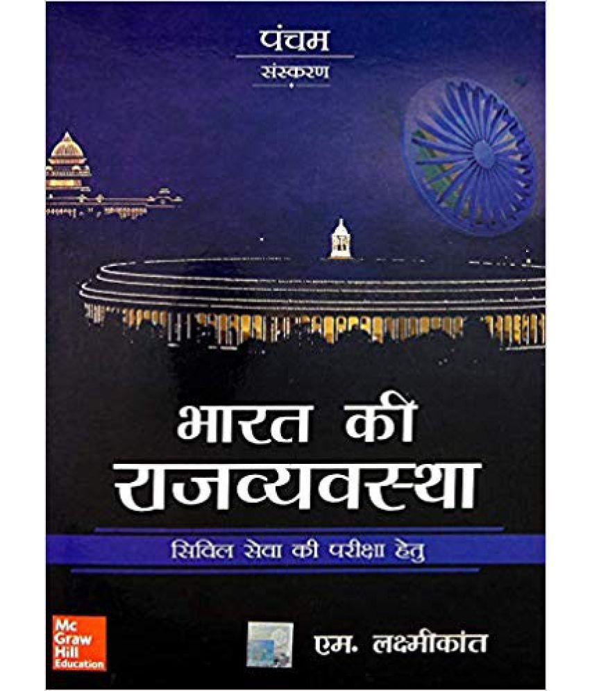 Bharat Ki Rajvayvastha; 5th edition Paperback – 2018