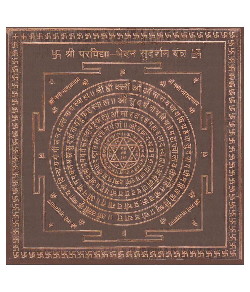 ARKAM Para Vidya Bhedan Sudarshan Yantra - Copper (For overall protection) - (4 x 4 inches, Brown)