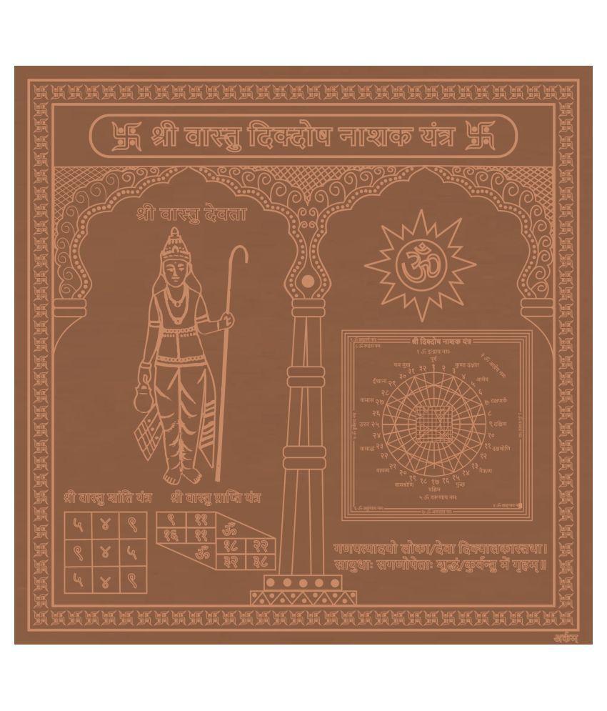 ARKAM Vaastu Dik Dosh Nashak Yantra - Copper (Eliminates vaastu dosha and brings prosperity) - (4x4 inches, Brown)