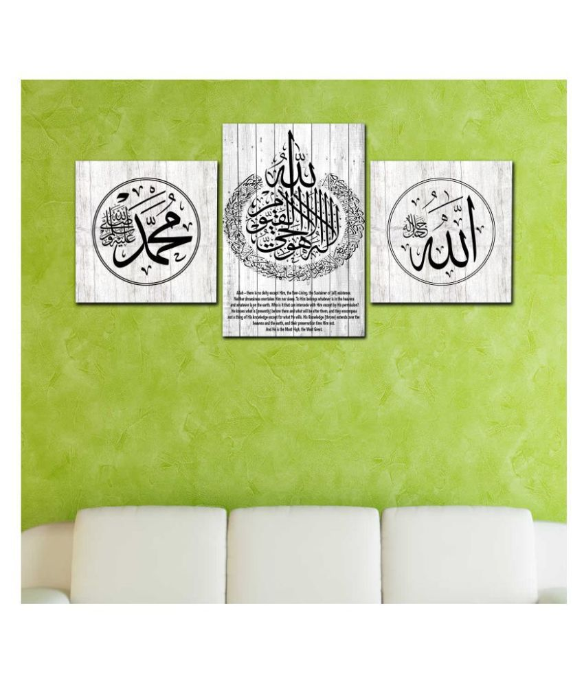 Rahman's Design & Shines Islamic Wall Painting Ayat al Kursi with Allah & Mohammed  MDF Painting With Frame