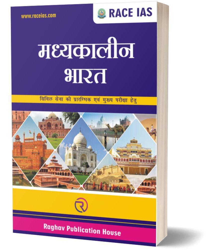 Medieval History Hindi Medium by RACE IAS