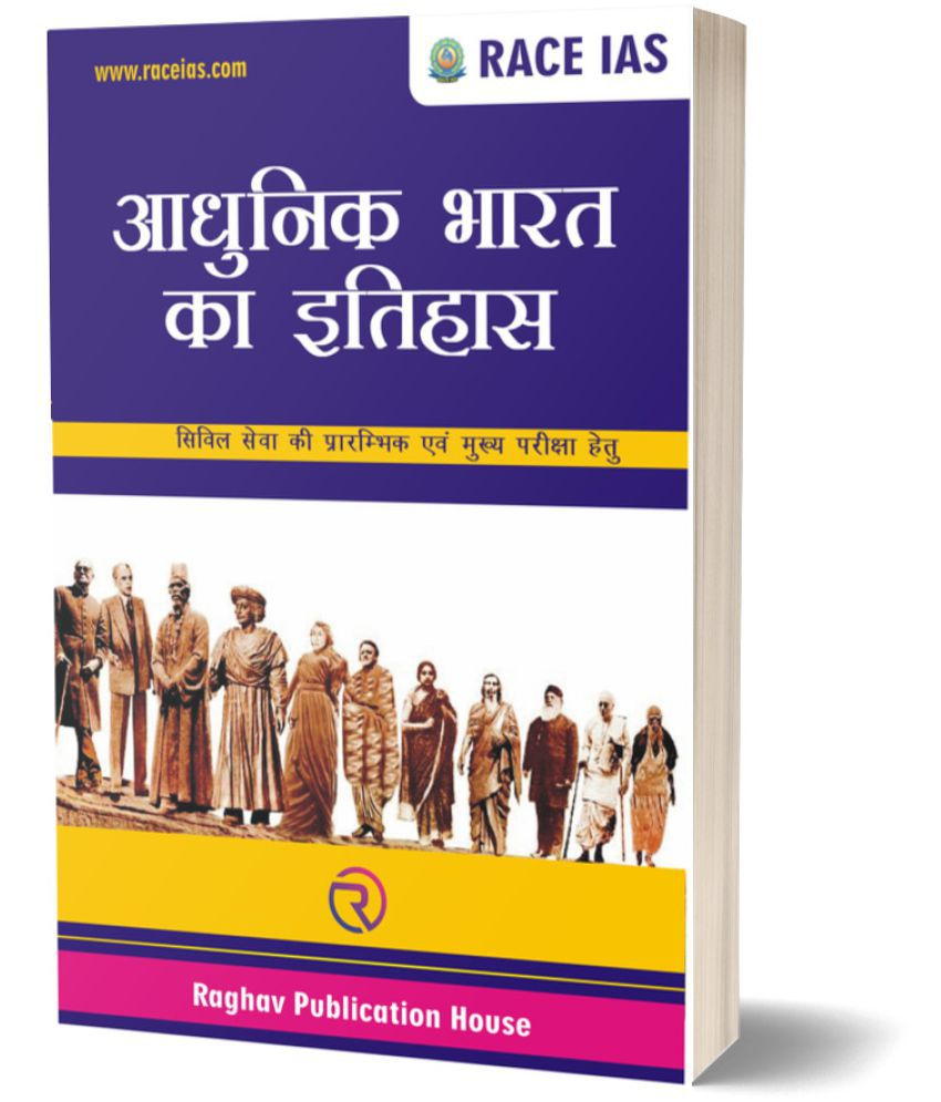 Modern History of India Hindi Medium  (Adhunik Bharat ka itihas)