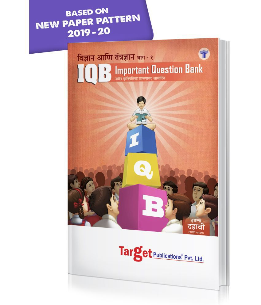 Std 10 Science and Technology - 1 Important Question Bank (IQB) Book | Marathi Medium | Most Likely Questions with Solutions | SSC Maharashtra State Board | Std 10th New Paper Pattern