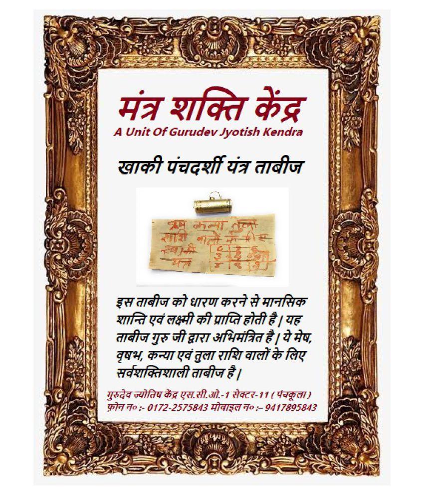 Khaaki Panchdarshi Yantra Taabij For Mesh, Kanya, Vrishbh, Tula Rashi 2020 to Achieve Wealth & Prosperity