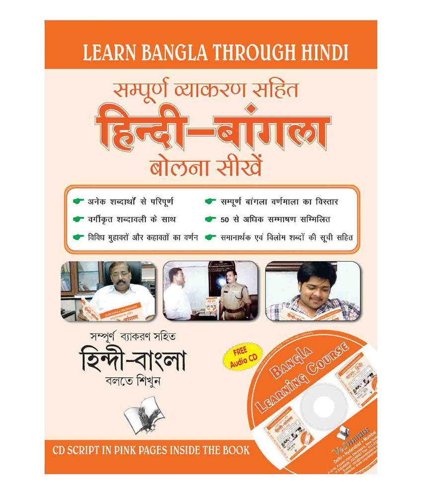Learn Bangla Through Hindi(With Cd)(Hindi To Bangla Learning Course)