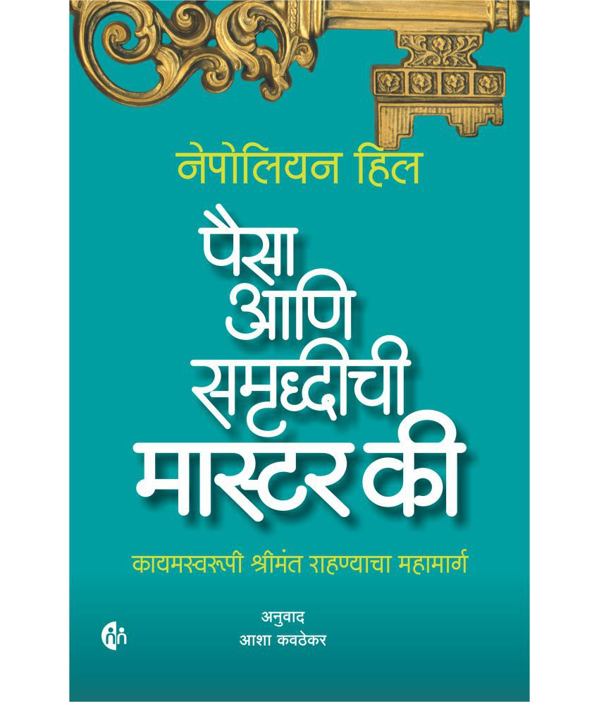 Paisa Aani Samruddhi chi Master Key