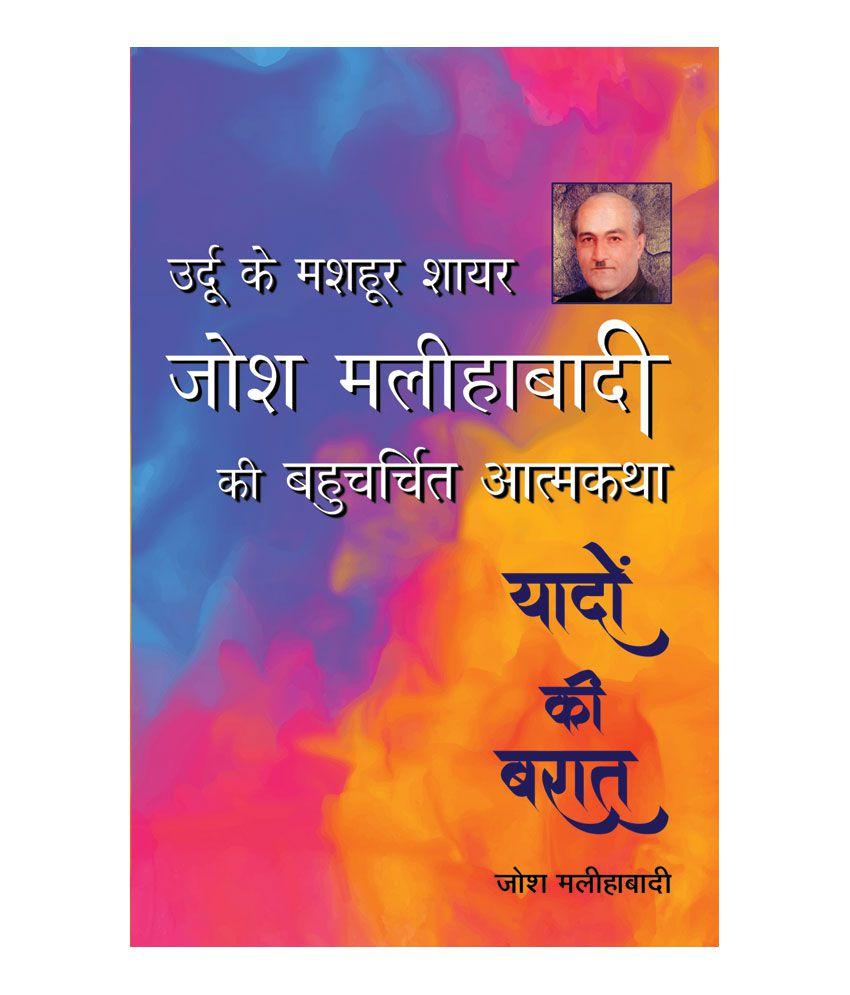 Yadon Ki Barat  (Urdu Ke Mashahoor Shayar Josh Malihabadi Ki Bahucharchit Atmakatha)