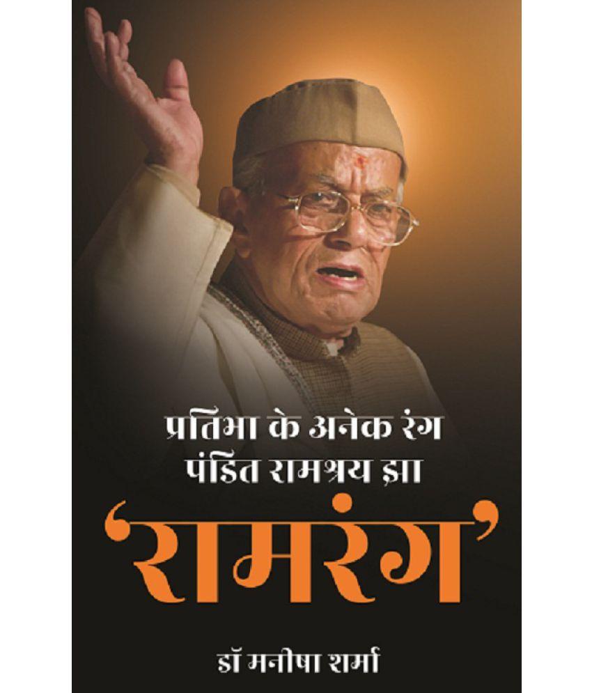 Pratibha Ke Anek Rang Pandit Ramashray Jha 'RAMRANG'