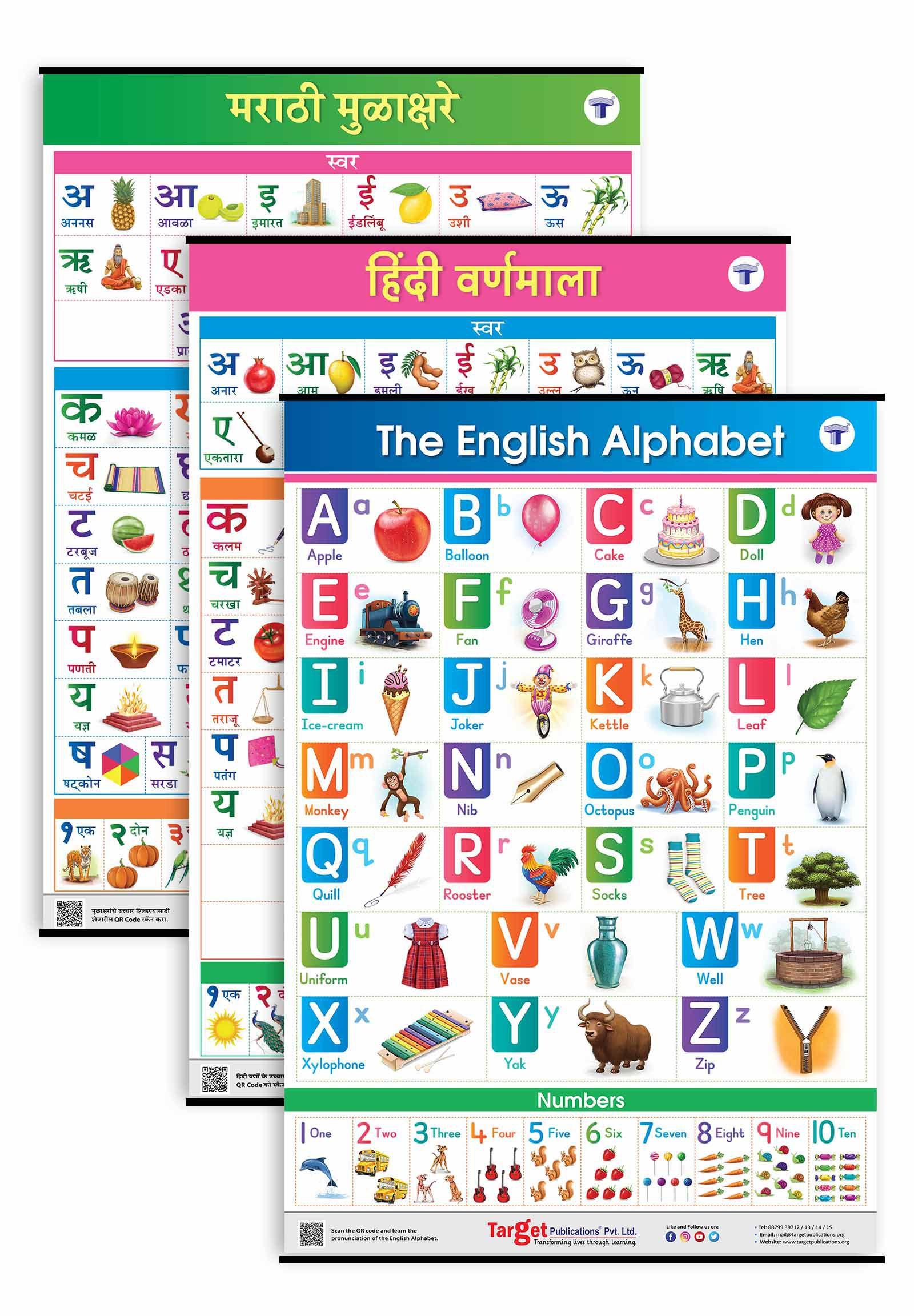 Jumbo English, Hindi and Marathi Alphabet and Number Charts for Kids (English Alphabet, Hindi Varnamala and Marathi Mulakshare - Set of 3 Charts) | Perfect For Homeschooling, Kindergarten and Nursery Children | (39.25 x 27.25 Inch)