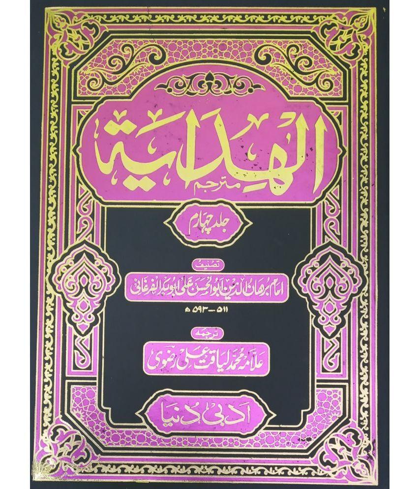 Alhedaya 4 Vol set Urdu Islamic Law Fiqh Rule & Regulation