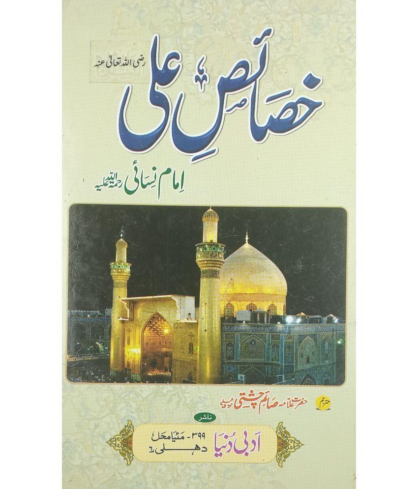 Khasais e Ali Urdu Virtue and status of Shere Khuda